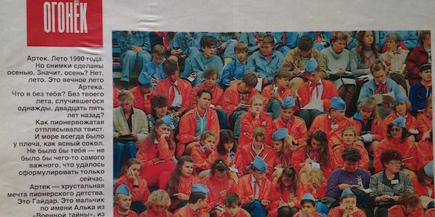 """Белорусская делегация на IX Всесоюзном слёте пионеров в """"Артеке"""". 1990 год"""